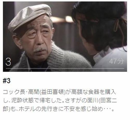 高原へいらっしゃい(田宮二郎主演)第3話