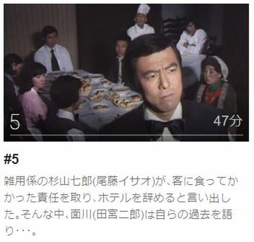 高原へいらっしゃい(田宮二郎主演)第5話