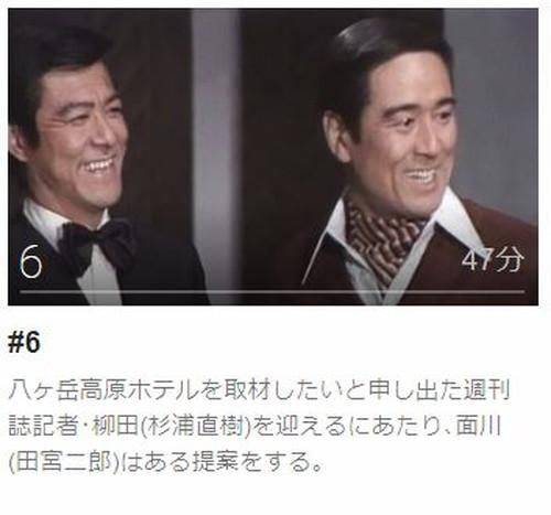 高原へいらっしゃい(田宮二郎主演)第6話