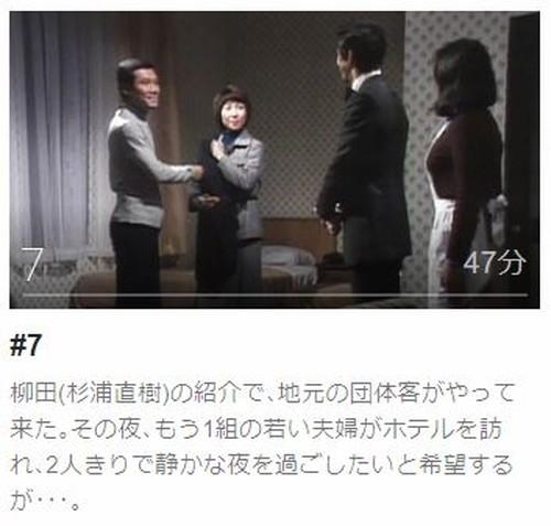高原へいらっしゃい(田宮二郎主演)第7話