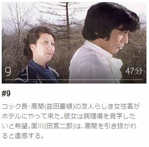 高原へいらっしゃい(田宮二郎主演)第9話