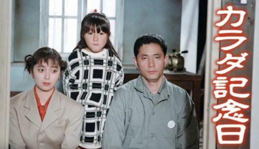 「カラダ記念日」のドラマを見れる動画配信サイトは?全話無料でお試し視聴する方法!