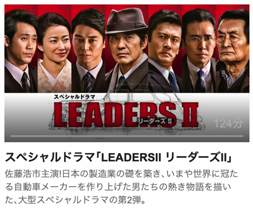 スペシャルドラマ「LEADERS II リーダーズ IIあらすじ