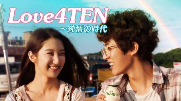 LOVE4TENアイキャッチ画像