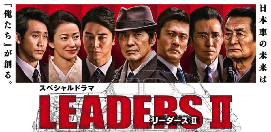 スペシャルドラマ「LEADERS II リーダーズ IIアイキャッチ画像
