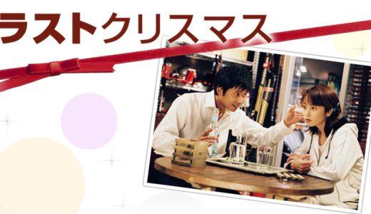 「ラストクリスマス」のドラマを見れる動画配信サイトは?全話無料でお試し視聴する方法!(第1話~11話<最終回>まで)