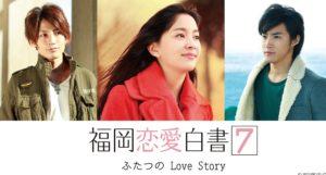 福岡恋愛白書7 ふたつのLove Storyアイキャッチ