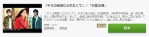 福岡恋愛白書7 ふたつのLove Story第1話