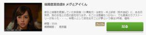 福岡恋愛白書8 メグとアイくん第1話