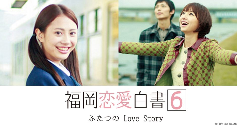 福岡恋愛白書6 ふたつのLove Storyアイキャッチ