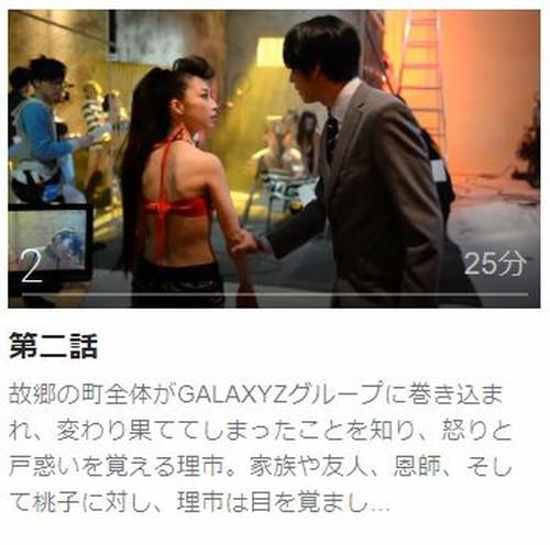 モザイクジャパン第2話