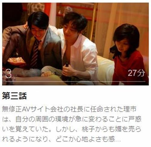 モザイクジャパン第3話