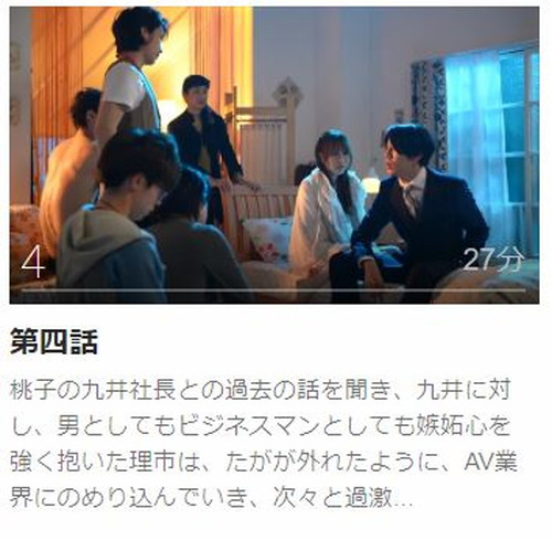 モザイクジャパン第4話