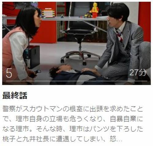 モザイクジャパン第5話
