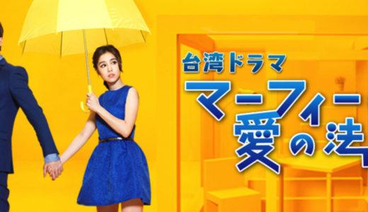 「マーフィーの愛の法則」の台湾ドラマを見れる動画配信サイトは?全話無料でお試し視聴する方法!(第1話~31話<最終回>まで)