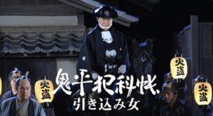 鬼平犯科帳スペシャル 引き込み女アイキャッチ