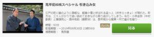 鬼平犯科帳スペシャル 引き込み女第1話