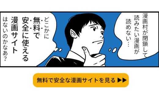 漫画村の代わりのサイトはこちら。無料で漫画を読むならここ!