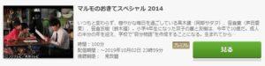 マルモのおきてスペシャル 2014第1話