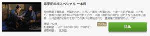 鬼平犯科帳スペシャル 一本眉第1話