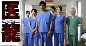 医龍 Team Medical Dragonアイキャッチ