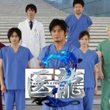 医龍 Team Medical Dragon2アイキャッチ
