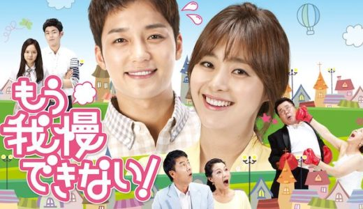 「もう我慢できない!」の韓国ドラマを見れる動画配信サイトは?全話無料でお試し視聴する方法!(第1話~111話<最終回>まで)