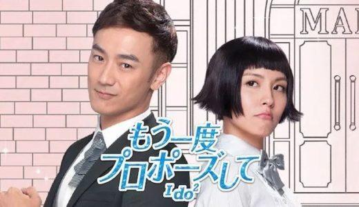 「もう一度プロポーズして~I do²」の台湾ドラマを見れる動画配信サイトは?全話無料でお試し視聴する方法!(第1話~32話<最終回>まで)