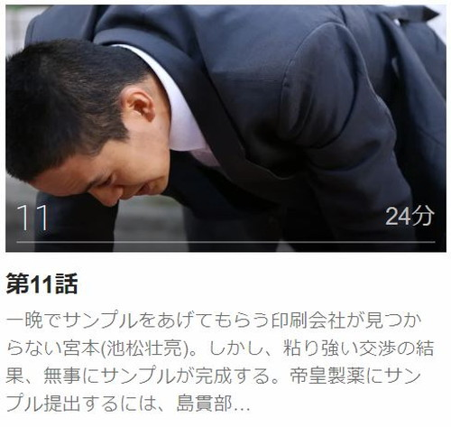 宮本から君へ第11話