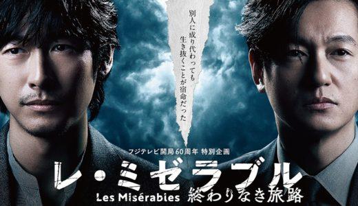 「レ・ミゼラブル 終わりなき旅路」のドラマを見れる動画配信サイトは?全話無料でお試し視聴する方法!(第1話<最終回>まで)