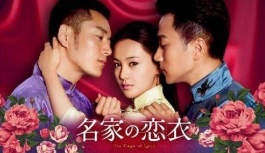 「名家の恋衣」の中国ドラマを見れる動画配信サイトは?全話無料でお試し視聴する方法!(第1話~35話<最終回>まで)