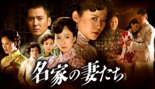 「名家の妻たち」の中国ドラマを見れる動画配信サイトは?全話無料でお試し視聴する方法!(第1話~48話<最終回>まで)