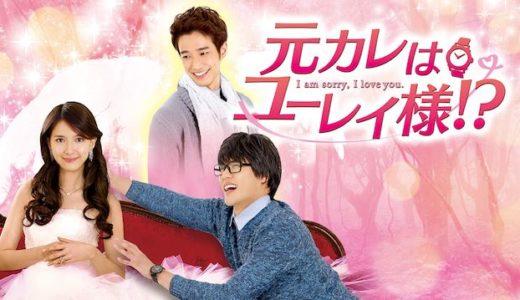「元カレはユーレイ様!?」の台湾ドラマを見れる動画配信サイトは?全話無料でお試し視聴する方法!(第1話~20話<最終回>まで)