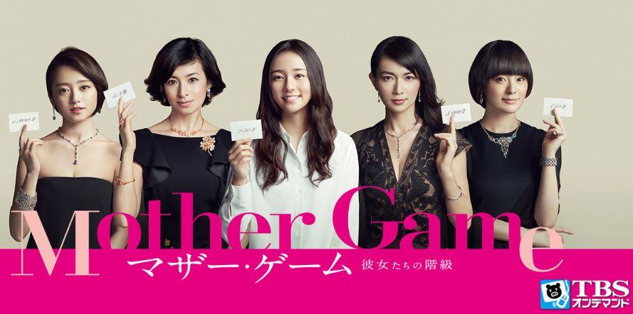 マザー・ゲーム~彼女たちの階級~アイキャッチ画像