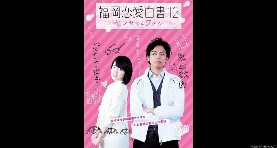 福岡恋愛白書12 センセイとワタシアイキャッチ