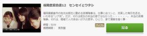 福岡恋愛白書12 センセイとワタシ第1話