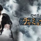 幻の王女チャミョンゴアイキャッチ画像