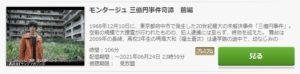 モンタージュ 三億円事件奇譚第1話