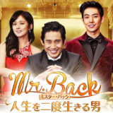 Mr.Back ~人生を二度生きる男~アイキャッチ画像