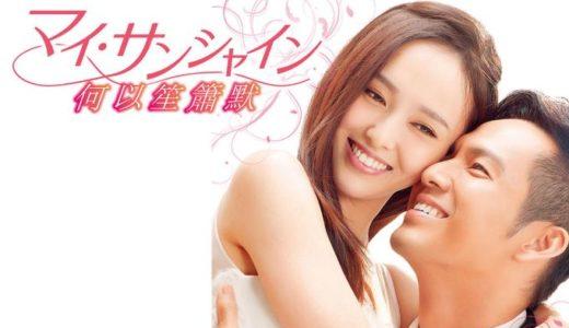 「マイ・サンシャイン~何以笙簫默~」の中国ドラマを見れる動画配信サイトは?全話無料でお試し視聴する方法!(第1話~32話<最終回>まで)