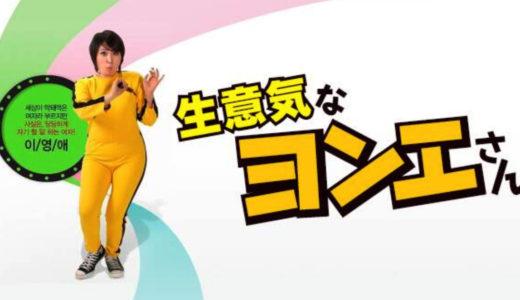 「生意気なヨンエさん シーズン1」の韓国ドラマを見れる動画配信サイトは?全話無料でお試し視聴する方法!(第1話~16話<最終回>まで)