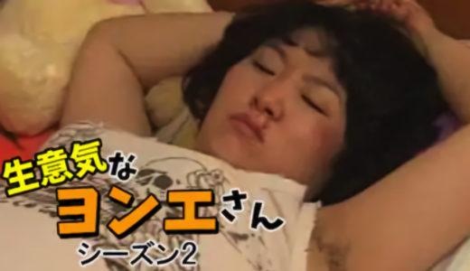 「生意気なヨンエさん シーズン2」の韓国ドラマを見れる動画配信サイトは?全話無料でお試し視聴する方法!(第1話~16話<最終回>まで)