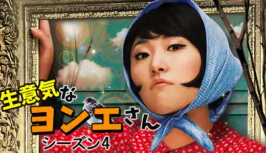 「生意気なヨンエさん シーズン4」の韓国ドラマを見れる動画配信サイトは?全話無料でお試し視聴する方法!(第1話~16話<最終回>まで)