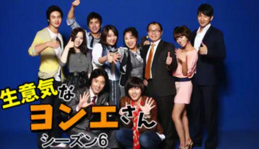 「生意気なヨンエさん シーズン6」の韓国ドラマを見れる動画配信サイトは?全話無料でお試し視聴する方法!(第1話~20話<最終回>まで)