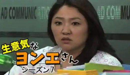 「生意気なヨンエさん シーズン7」の韓国ドラマを見れる動画配信サイトは?全話無料でお試し視聴する方法!(第1話~20話<最終回>まで)