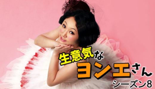 「生意気なヨンエさん シーズン8」の韓国ドラマを見れる動画配信サイトは?全話無料でお試し視聴する方法!(第1話~20話<最終回>まで)
