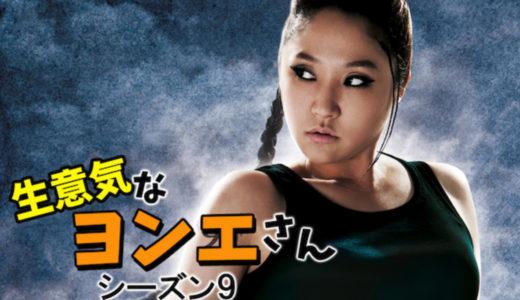 「生意気なヨンエさん シーズン9」の韓国ドラマを見れる動画配信サイトは?全話無料でお試し視聴する方法!(第1話~20話<最終回>まで)