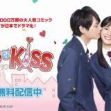 イタズラなKiss~Love in TOKYOアイキャッチ