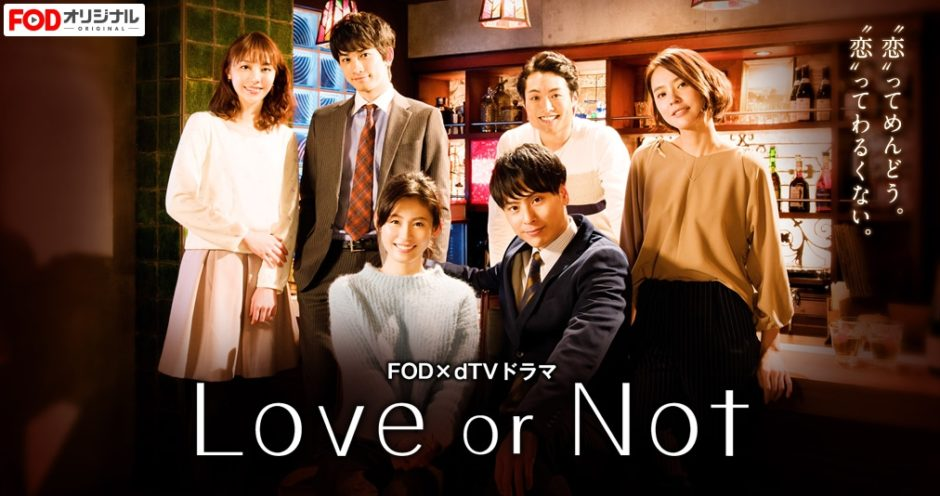 Love or Notアイキャッチ