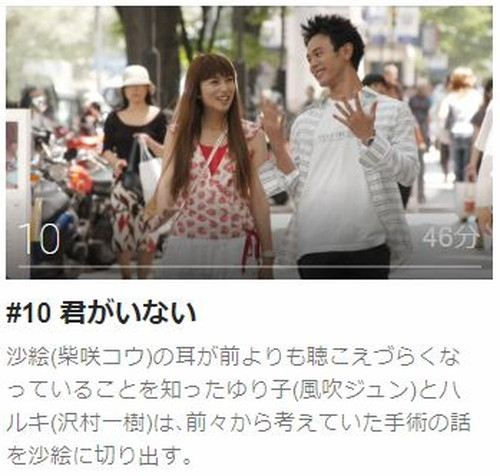 オレンジデイズ第10話